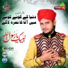 Download MELAD RAHY GA INSHA ALLAH MAIN Hafiz Rao Waseem Qadri New Allbum 2018 Mp3