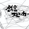 【UTAUカバー】 戯言スピーカー (Baloney Speaker) 【丸○ - Marusaki ○】