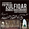 """Molana Peer Zulfiqar Ahmad Naqshbandi """"Ustad Aur Shagird Ka Rishta"""" 12 - 11 - 2017"""