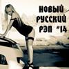 НОВЫЙ РУССКИЙ РЭП МИКС 2017 🎵 Музыка Новинки Хип Хоп Реп 🎵 New Russian Rap Hip Hop Music Mix #14