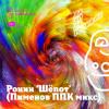 Ронин — Шёпот (Pimenov PPK Original Mix) [Russian Cybernetics Laboratory with Alexander Kireev]