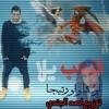Download اغنيه العب يلاا..اوكا  واورتيجا 2017 توزيع احمد الجندي Mp3