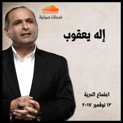 إله يعقوب - د. ماهر صموئيل - اجتماع الحرية