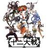 Juuni Taisen ED (Extended) - Keshin no Kemono by Do as Infinity