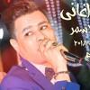 Download موال عمال اقابل ناس غناء حماده الاسمر بلاشتراك مع الموسيقار محمد عبد السلام 2018 Mp3