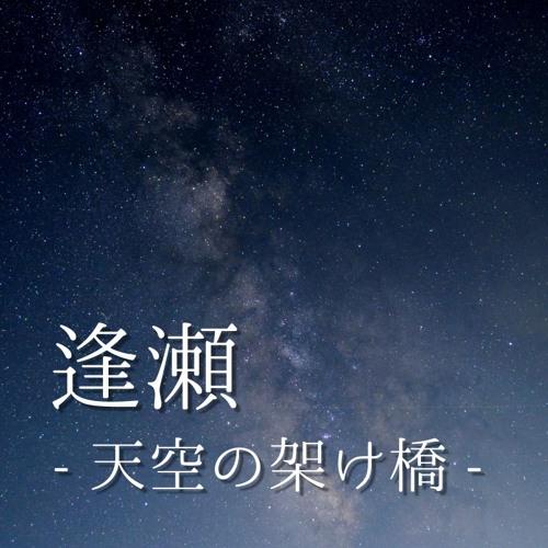 逢瀬 - 天空の架け橋 -