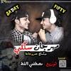Download مهرجان سكلي سادات و فيفتي -ميكساج عمرو حاحا - توزيع مصطفى القط - 2017 Mp3