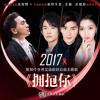 "Jackson Yee 易烊千玺 : World AIDS Day 2017 Theme Song ""拥抱你"" (Hug You)"