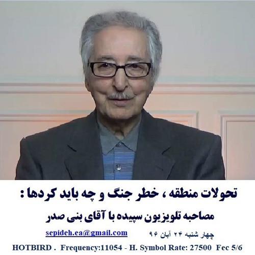 Banisadr 96-08-24=تحولات منطقه ، خطر جنگ و چه باید کردها : مصاحبه تلویزیون سپیده با آقای بنی صدر
