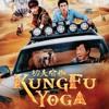 Kung Fu Yoga (German)
