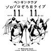 PenguinClub Live at Otsuka WelcomeBack Vol.1