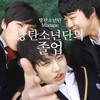 [BTS] 졸업 (Graduation) - Jhope, Jimin & Jungkook