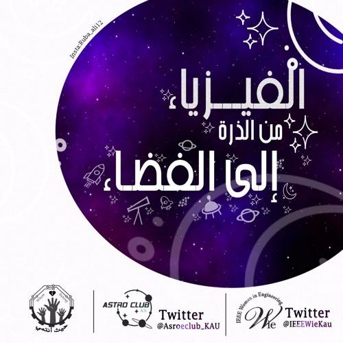 مقابلة د.نهى الحبشي عن تخصصها وجوائزها وطموحها