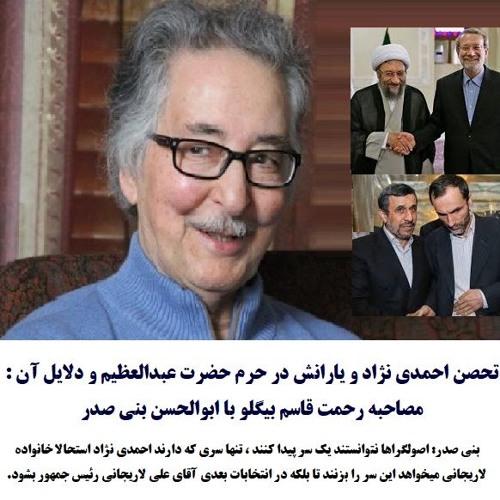 Banisadr 96-08-26=تحصن احمدی نژاد و یارانش در حرم حضرت عبدالعظیم و دلایل آن : مصاحبه با  بنی صدر