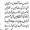 Sitaron se aage jahan aur bhi hai - Alama Iqbal by Dr Shakeel Shifai