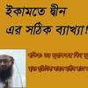 ইকামতে দ্বীন এর সঠিক ব্যাখ্যা By Dr Muzaffar Bin Mohsin