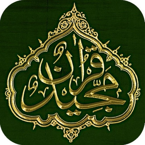 Recitation of the Holy Quran with Urdu translation by Alislam Audio