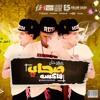 Download مهرجان صحاب فاكسه - غناء مودي توزيع اسلام ساسو Mp3
