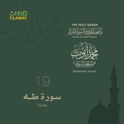 19 مصحف المدينة النبوية المرتل الشيخ محمد أيوب سورة طه