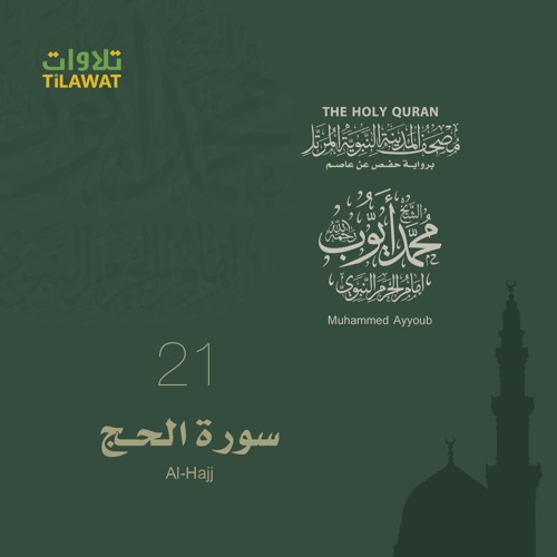 21 مصحف المدينة النبوية المرتل الشيخ محمد أيوب سورة الحج