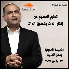 تعليم المسيح عن إنكار الذات وتحقيق الذات - د. ماهر صموئيل - الكنيسة الانجيلية بمصر الجديدة