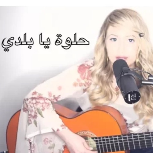 Helwa Ya Baladi (COVER)