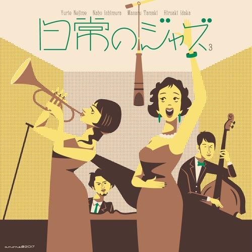 日常のジャズ3