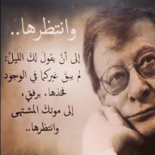 انتظرها- محمود درويش - الثلاثي جبران