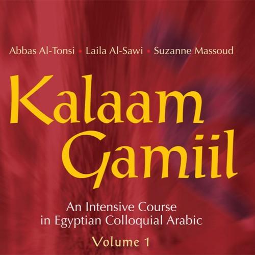 Kalaam Gamiil - Volume 1 - Lesson 12