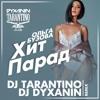 Ольга Бузова - Хит парад ( DJ TARANTINO & DJ DYXANIN Remix )[2017]