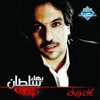 Bahaa Sultan - Kan Zaman | بهاء سلطان - كان زمان Artwork