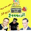 مزمار كتكوت - الزمبوخ الفضائي اورج محمد اوشه توزيع الباز 2018