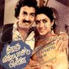 Theeratha Vilayattu Pillai (1982) - Malargale Itho Itho