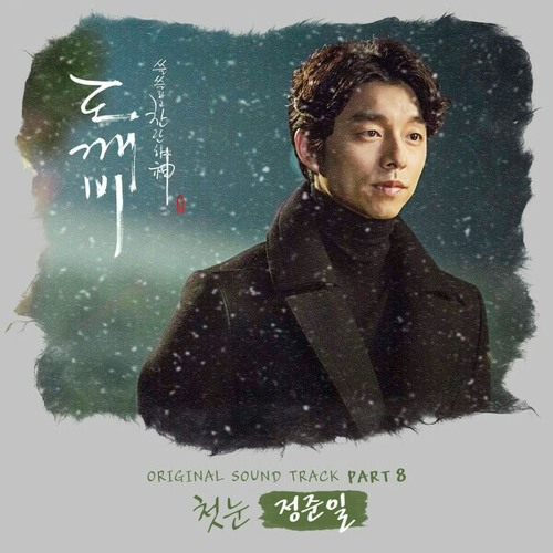Joonil Jung – The First Snow (첫 눈)(Goblin OST)