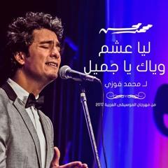 محمد محسن   ليا عشم وياك يا جميل - مهرجان الموسيقى العربية 2017