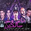 Download مهرجان ناس مش سالكين - غناء تيم المنتزاوية - برعاية أدهم الجعفرى Mp3