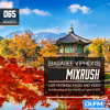 Bagagee Viphex13 - Mixrush 065 2017-11-20 Artwork