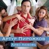 Артур Пирожков -