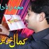Kamal Aziz Official - Hagha Rata Da Gul Pa Shan