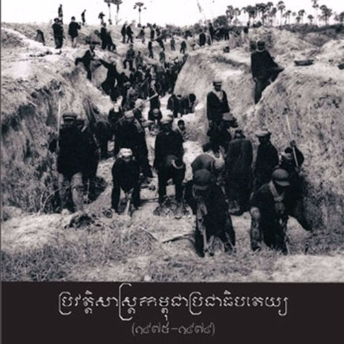 A History of Democratic Kampuchea (1975-1979)