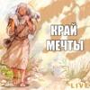 2017-11-21_Край мечты (хор)