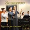 2017-11-05_За завесою (Группа прославления)