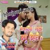 bachchu bihaari rape song new 2017
