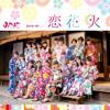 Fuwafuwa - Koihanabi  ふわふわ「恋花火」