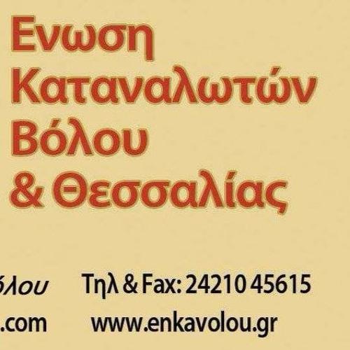 ΕΝΩΣΗ ΚΑΤΑΝΑΛΩΤΩΝ ΒΟΛΟΥ & ΘΕΣΣΑΛΙΑΣ 18 - 11 - 2017