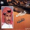 Download خالد عبدالرحمن - انتظرته Mp3