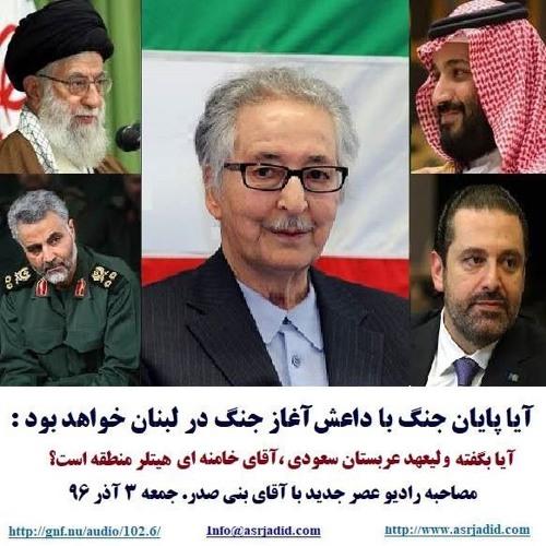 Banisadr 96-09-03=آیا پایان جنگ با داعش ،آغاز جنگ در لبنان خواهد بود : مصاحبه با آقای بنی صدر