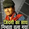Main Zindagi Ka Saath Nibhata Chala Gaya By Vishal Dave