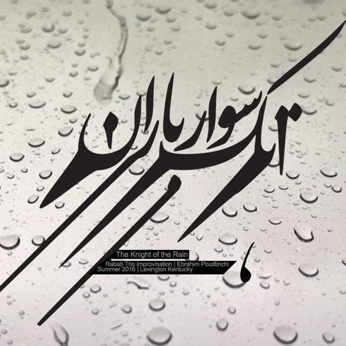 The Knight of the Rain |  تکسوارِ باران