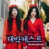 DaebakCast Ep. 46 - KARD + Red Velvet Album Reviews, & Playing Pump It Up